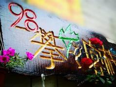 98 Climbing Hostel, Guilin