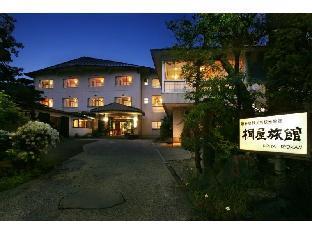 桐屋旅館 image