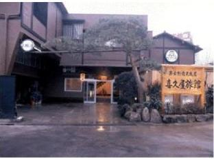Kikuya Ryokan image