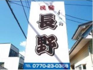 Minshiku Nagano image