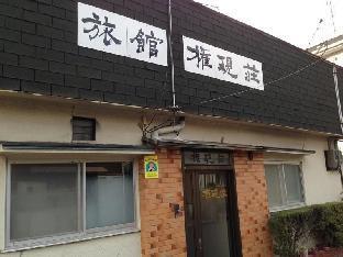 Ryokan Gogenso image