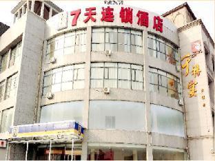 7 Days Inn Tianjin Dagang Xuefu Road Yingbin Street Branch