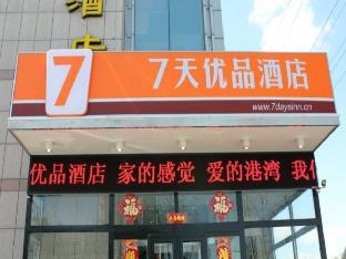 7 Days Premium Rongcheng Train Station Branch