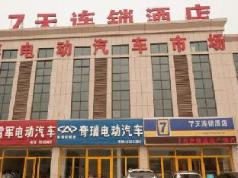 7 Days Inn Guangrao Bus Station Branch, Dongying