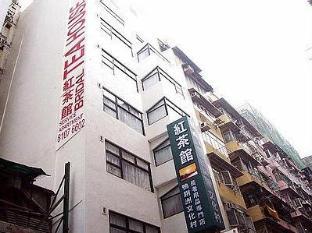 Bridal Tea House Tai Kok Tsui Li Tak Hotel Hongkong - Hotelli välisilme