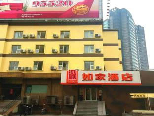 Home Inns Xujiahui West ZhongShan Rd.
