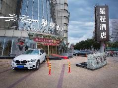 Starway Hotel Beijing Olympic Park Branch, Beijing