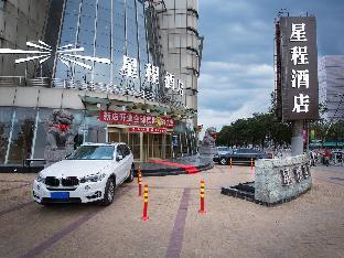 星程北京奥林匹克公园酒店