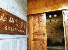 Xianyunbanxia Yododo Inn, Tengchong