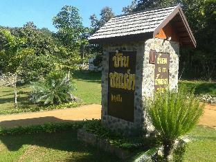 Baan Chonpao Camping and Resort