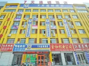 7 Days Inn Linyi South Bus Station