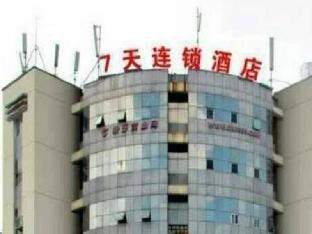 7 Days Inn Huangshan Government Branch