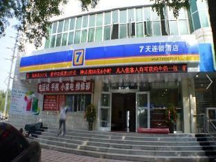 7 Days Inn Shijiazhuang Xinji Liantong Building Branch