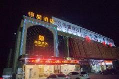 Qi Dong Heng Sheng Hotel, Nantong