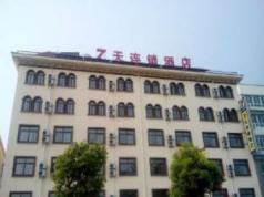 7 Days Inn Huaian Vehicle Administration Office, Huaian