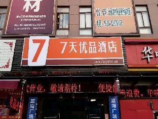 7 Days Premium Jingjiang Fuhai New World Automobile Terminal Branch