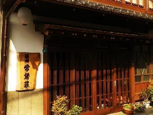 常磐庄旅馆 image