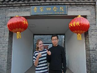Beijing Badaling Great Wall Cao Courtyard Hostel