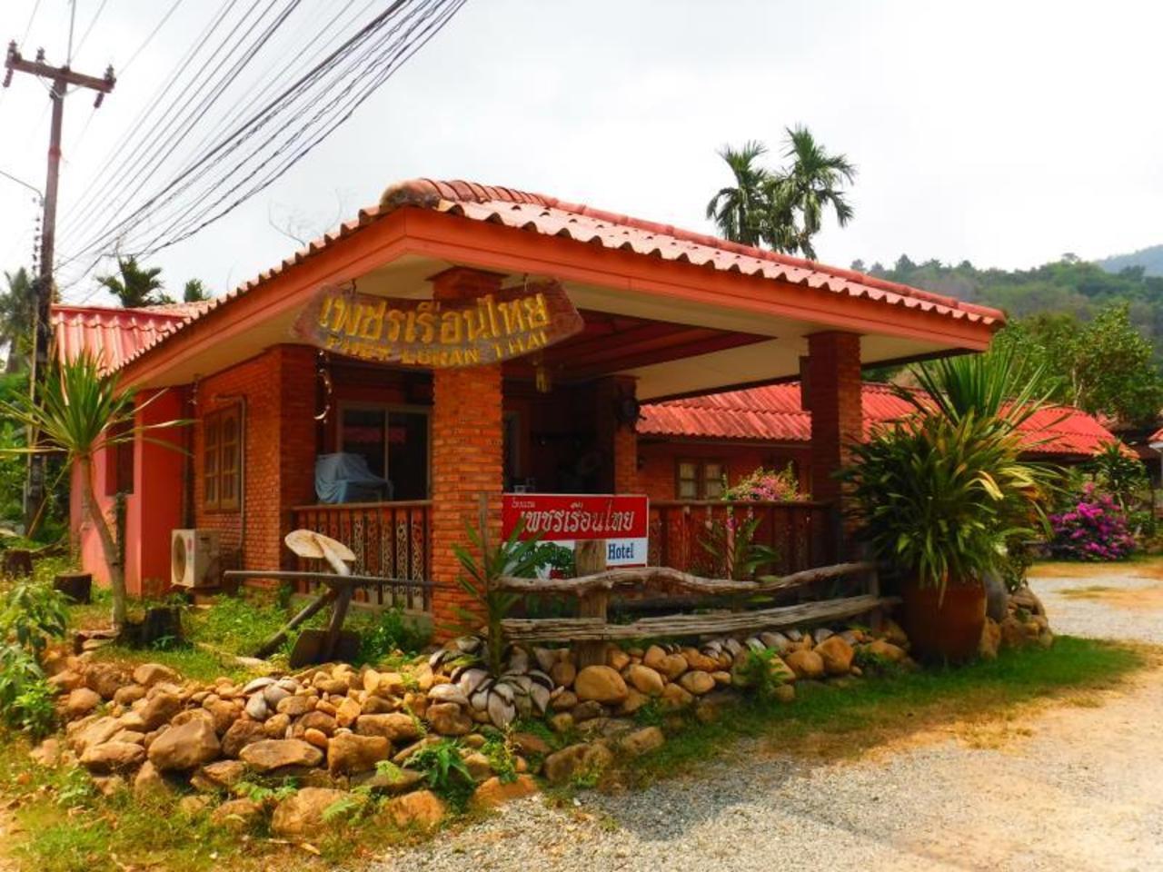 เพชรเรือนไทย รีสอร์ต (Phet Luran Thai Resort)