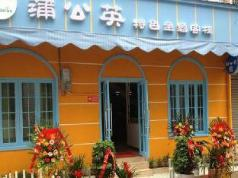 Zhangjiajie Dandelion Theme Hostel, Zhangjiajie