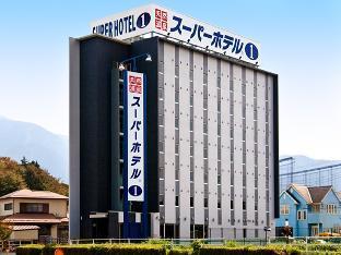 超級酒店 - 御殿場1 image