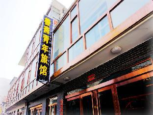 Wutaishan Kindness Hostel