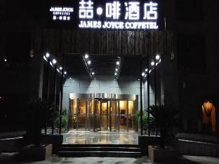 James Joyce Coffetel Qufu Bus Station Branch