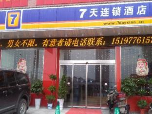 7 Days Inn Yiyang Anhua Luoma Plaza Branch