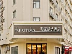 Home Inn Plus Tianjin Train Station Italian Amorous Feelings Street Branch, Tianjin