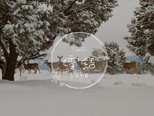 雪结旅馆 image