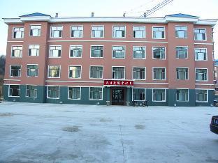 亚布力青云小镇温泉养生中心酒店