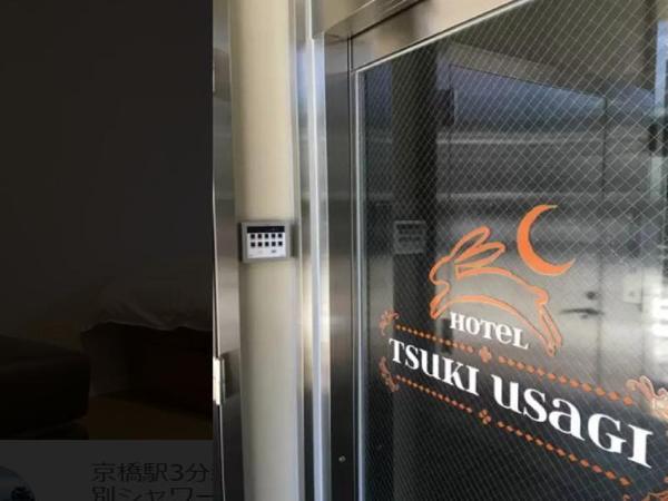 ホテル Tsuki Usagi