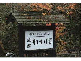 Ryokan Wakaba image