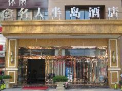 Ming Ren Ban Dao Hotel, Chengdu