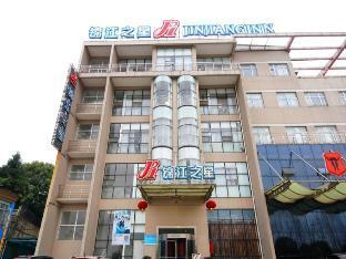 Jinjiang Inn Jiujiang Railway Station Wal-mart