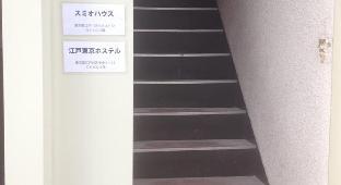 Edo Tokyo Hostel image