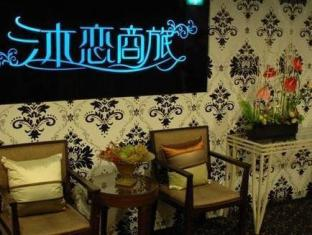 Moon Lake Hotel – Houyi Kaohsiung - Interior