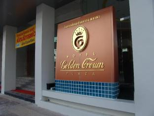 Golden Crown Plaza Hotel Hat Yai - Entrance