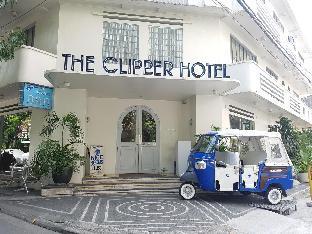 ザ クリッパー ホテル1
