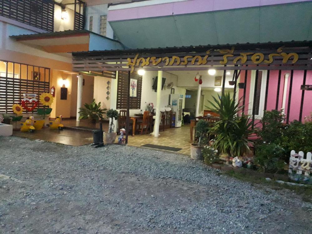 Punyaporn  Resort
