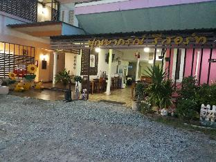 Punyaporn  Resort Sa Kaeo Sa Kaeo Thailand