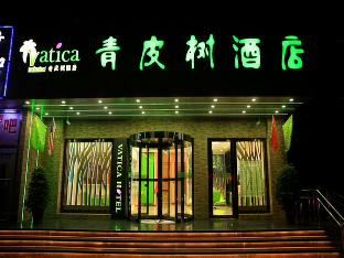 Vatica Beijing Yanqing District Dongwai Street Hotel