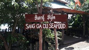 Sanggaou Seafood Restaurant and Bungalows