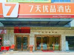 7 Days Premium Shenzhen Baoan Pingzhou Subway Station Baoyuan Road Branch, Shenzhen