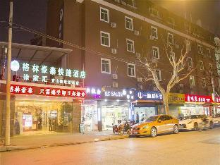 格林豪泰上海徐家汇宜山路地铁站快捷酒店