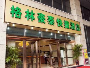 GreenTree Inn Wuhu Fangte Second Phase Nanxiang Wanshang Express Hotel