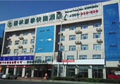 GreenTree Inn CangZhou Qing County JingFu (S) Street Express Hotel, Cangzhou