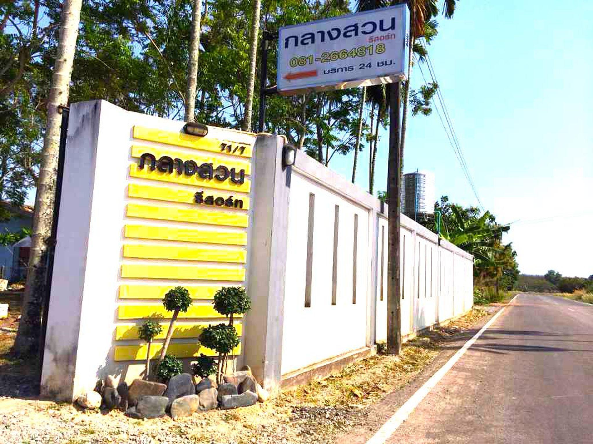 Klang Suan Resort,กลางสวน รีสอร์ท