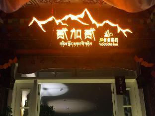 Linzhi Erjiaer Destiny Yododo Inn