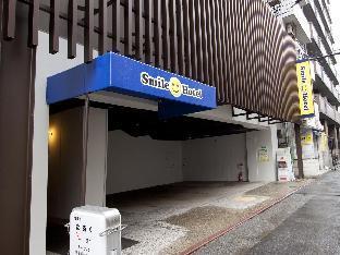 Smile Hotel Hakata image